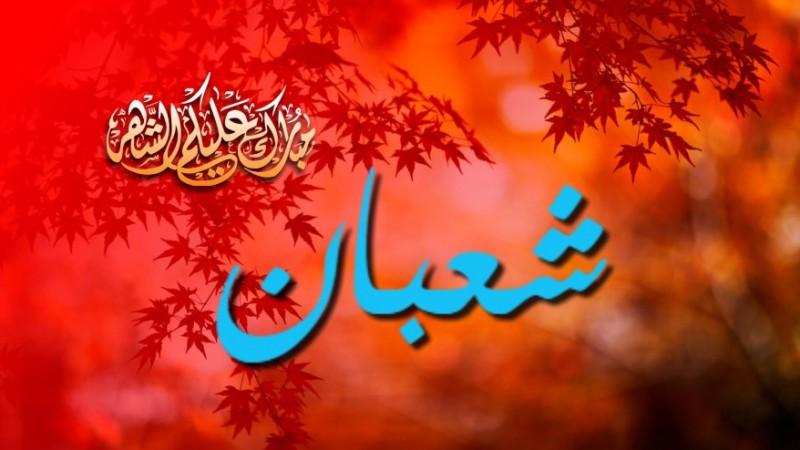 Do'a Malam Nisfu Sya'ban